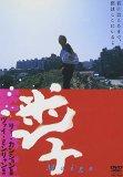 ツァイ・ミンリャン製作  迷子 [DVD]