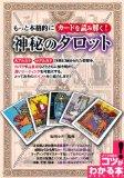 もっと本格的にカードを読み解く! 神秘のタロット (コツがわかる本!)