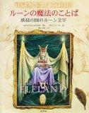 ルーンの魔法のことば―妖精の国のルーン文字