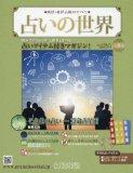 占いの世界(160) 2015年 10/7 号 [雑誌]