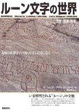 ルーン文字の世界―歴史・意味・解釈