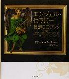 エンジェル・セラピー瞑想CDブック―天使のもつ奇跡のパワーをあなたに