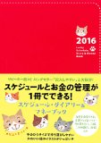 2016 Lucky Schedule, Diary & Money Book (2016 ラッキースケジュール、ダイアリーアンドマネーブック)